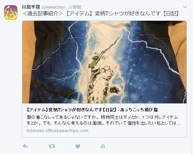 f:id:kawashimachiyo:20170131185805j:plain