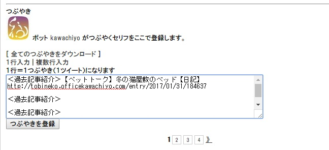 f:id:kawashimachiyo:20170131192828j:plain