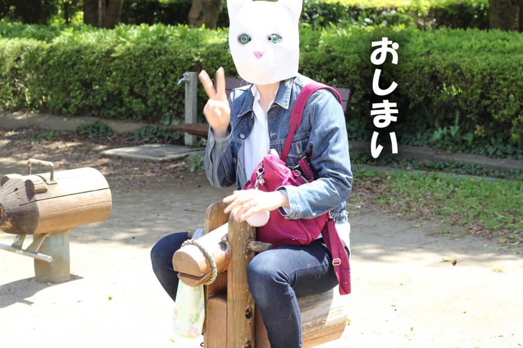 f:id:kawashimachiyo:20170508174607j:plain