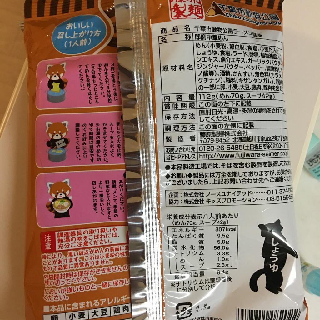 f:id:kawashimachiyo:20170511175355j:plain