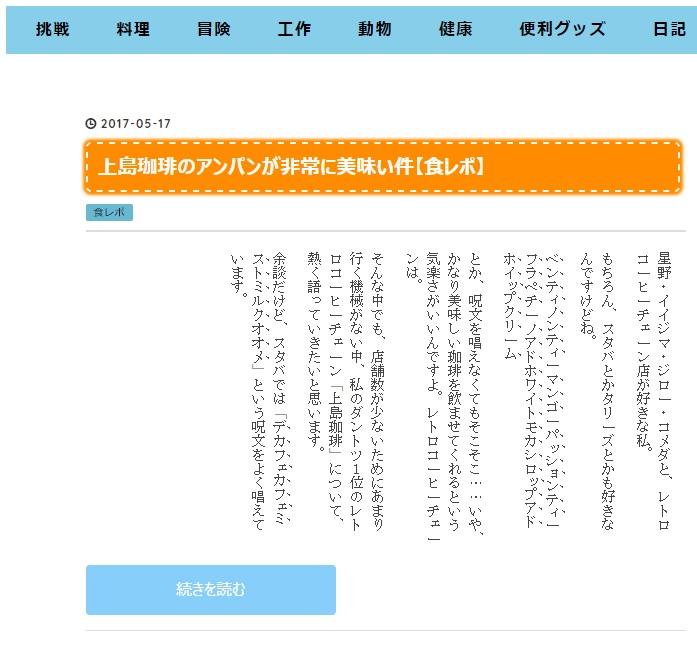 f:id:kawashimachiyo:20170519194803j:plain
