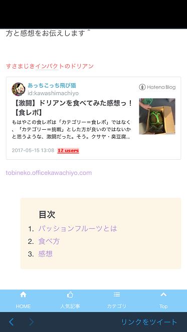 f:id:kawashimachiyo:20170614212437p:plain
