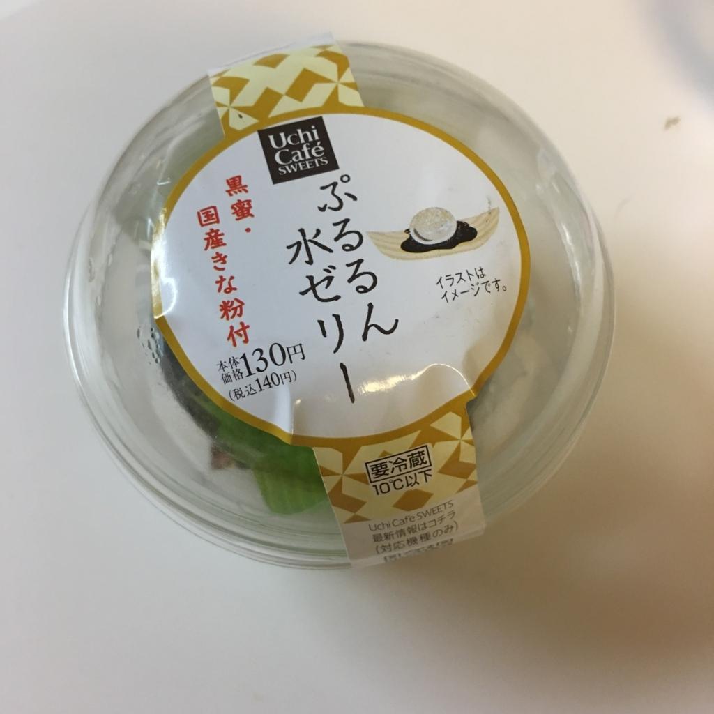 f:id:kawashimachiyo:20170816182731j:plain