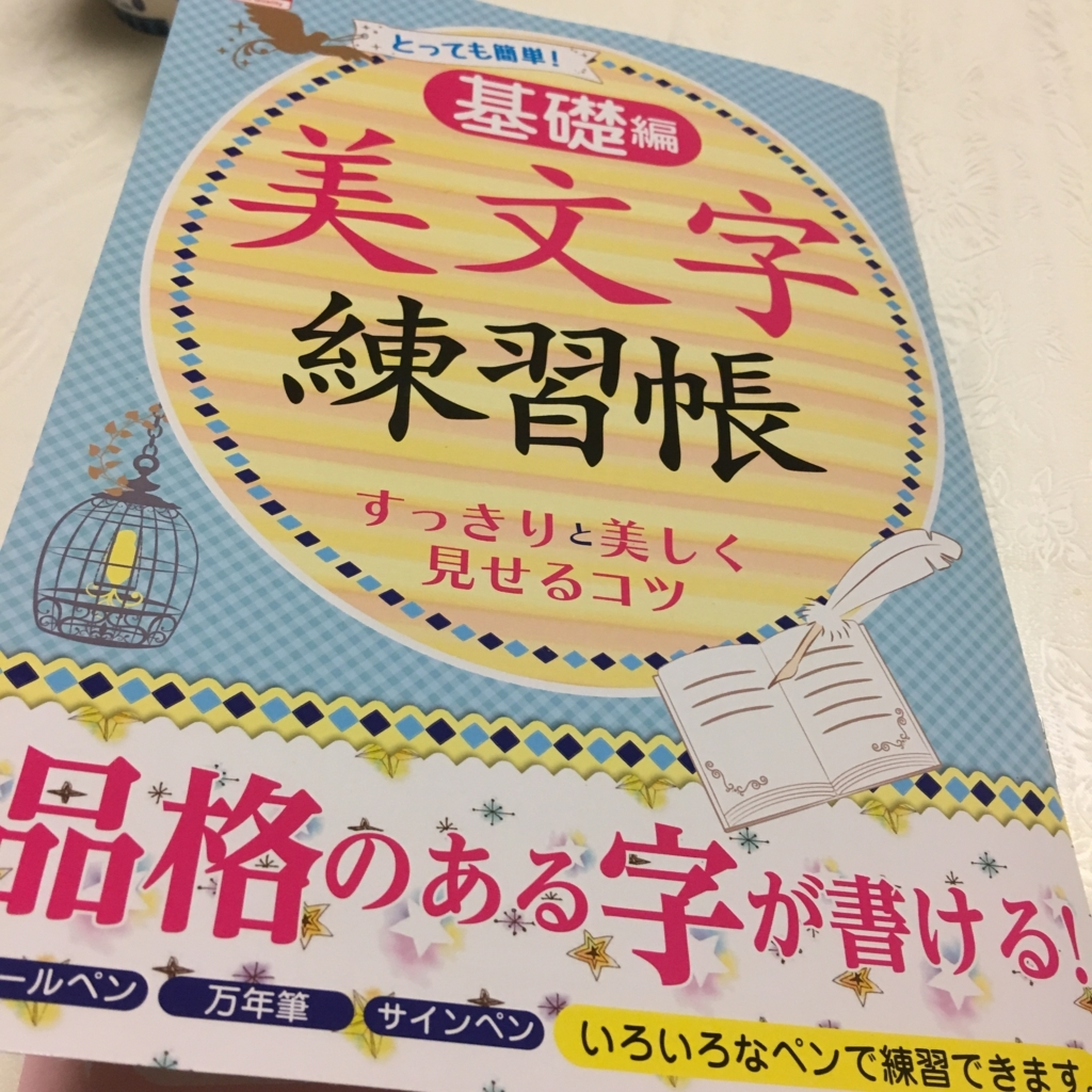 f:id:kawashimachiyo:20170928145649j:plain