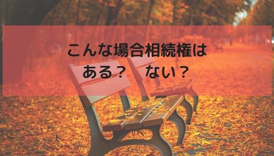 f:id:kawashimayukio:20170816150756j:plain