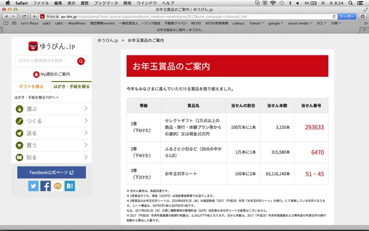 f:id:kawasho-info:20170117082828j:plain