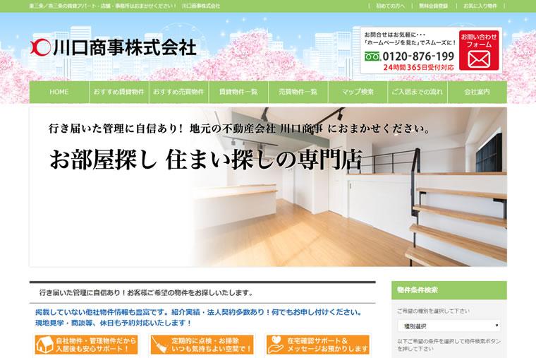 f:id:kawasho-info:20170421133218j:plain