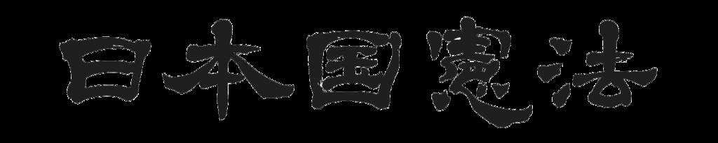 f:id:kawashokichi:20180208122803p:plain