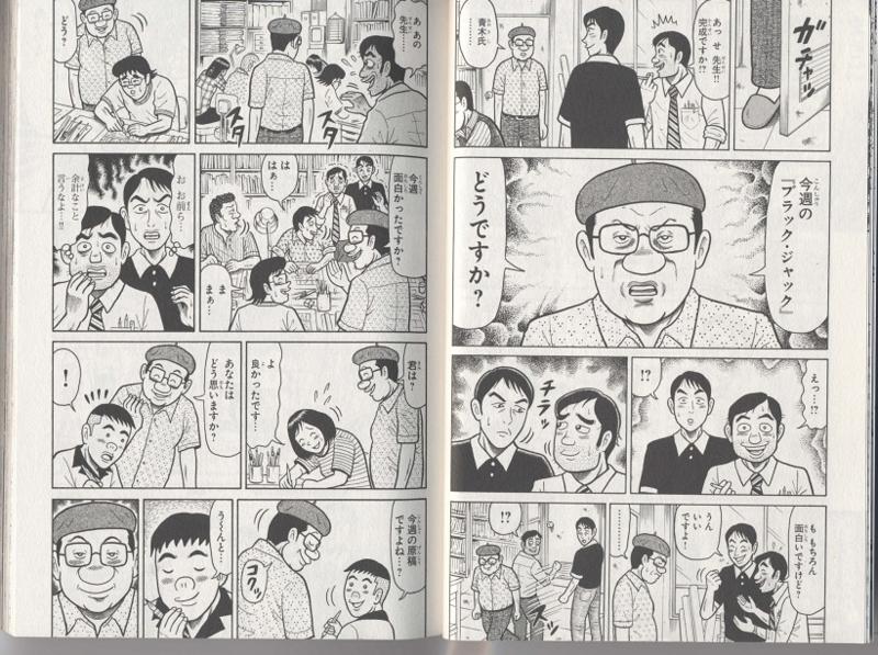 ブラック・ジャック創作秘話 - ...