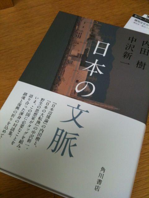 日本における国旗国歌問題 - JapaneseClass.jp