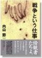 f:id:kawasimanobuo:20120307120146j:image:medium:right