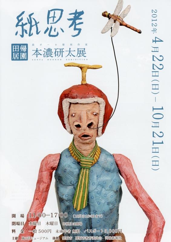 f:id:kawasimanobuo:20120409105337j:image:w360