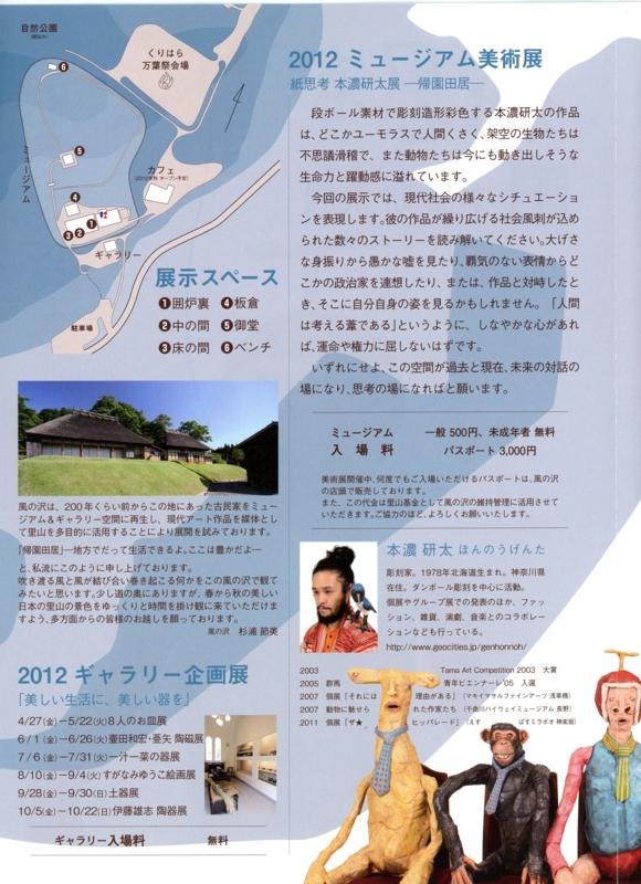 f:id:kawasimanobuo:20120409105451j:image:w360