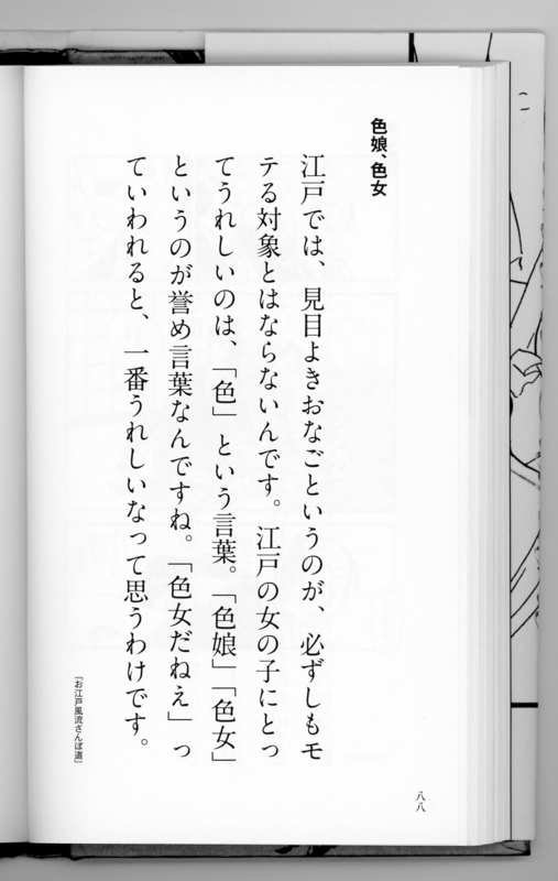 f:id:kawasimanobuo:20130730115638j:image:w360