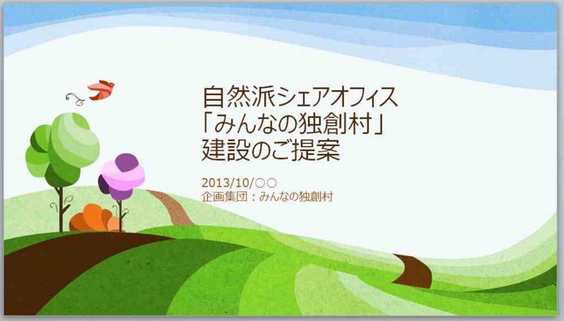 f:id:kawasimanobuo:20131023112946j:image:w360