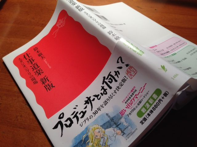 f:id:kawasimanobuo:20140629162057j:image:w360