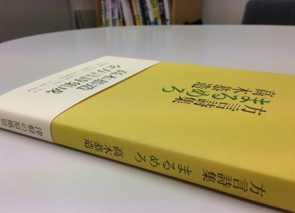 一番好きな詩は津軽弁