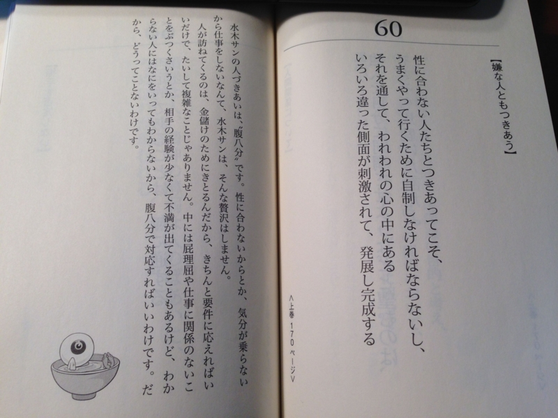 f:id:kawasimanobuo:20160222203600j:image:w640