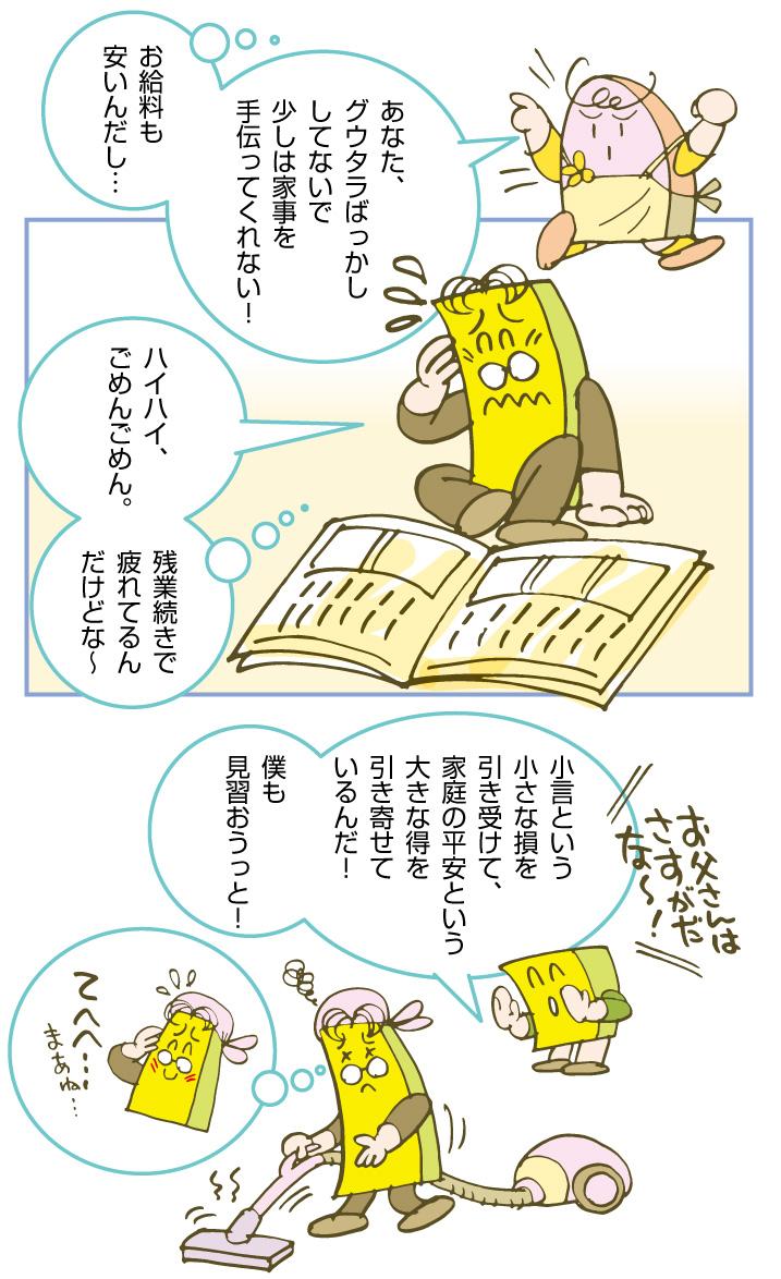 f:id:kawasimanobuo:20190528213800j:plain
