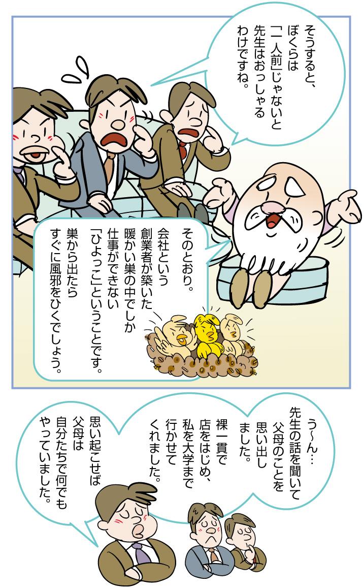 f:id:kawasimanobuo:20190801163302j:plain