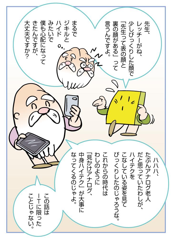 f:id:kawasimanobuo:20200119172452j:plain