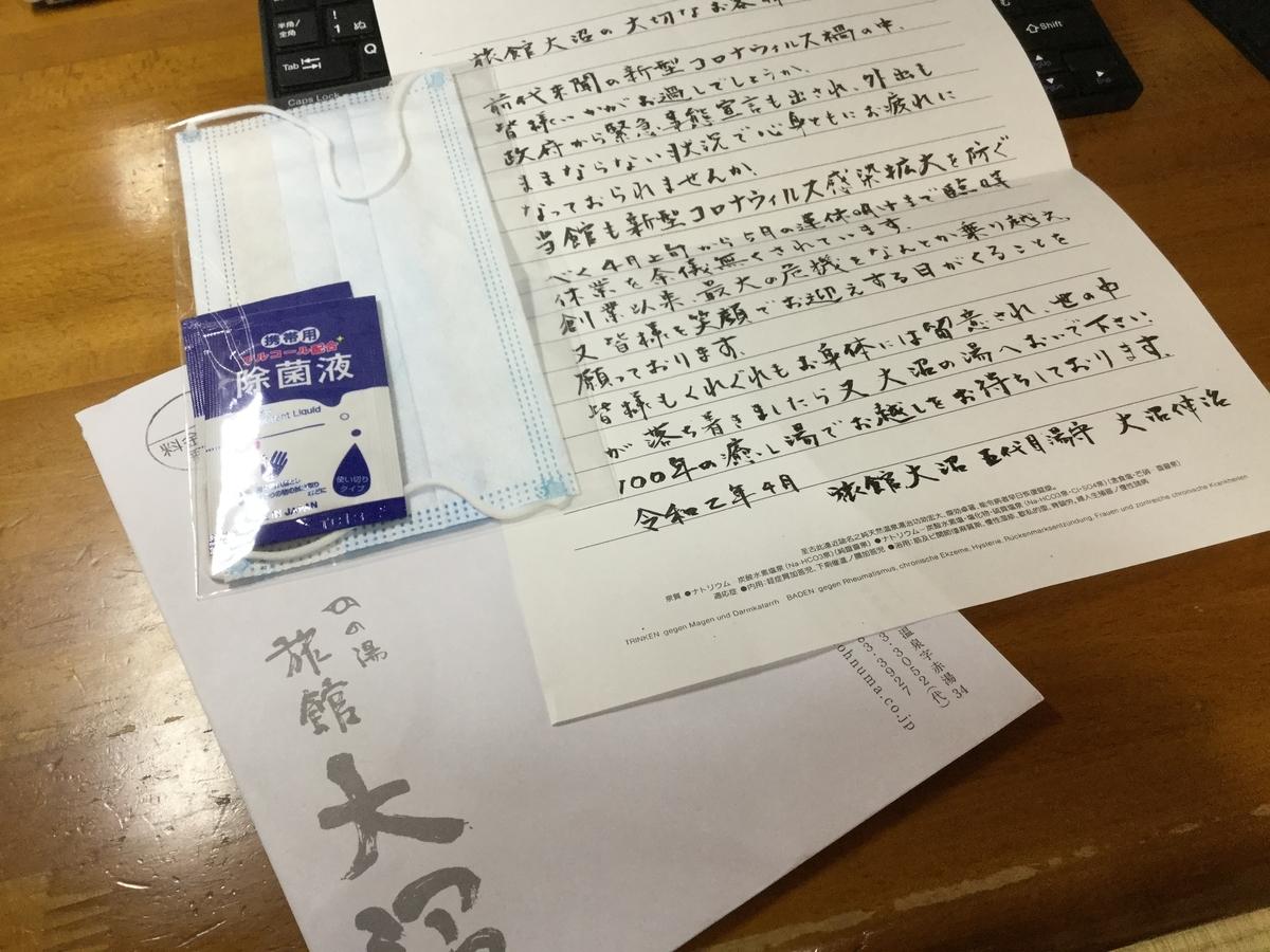 f:id:kawasimanobuo:20200425130426j:plain