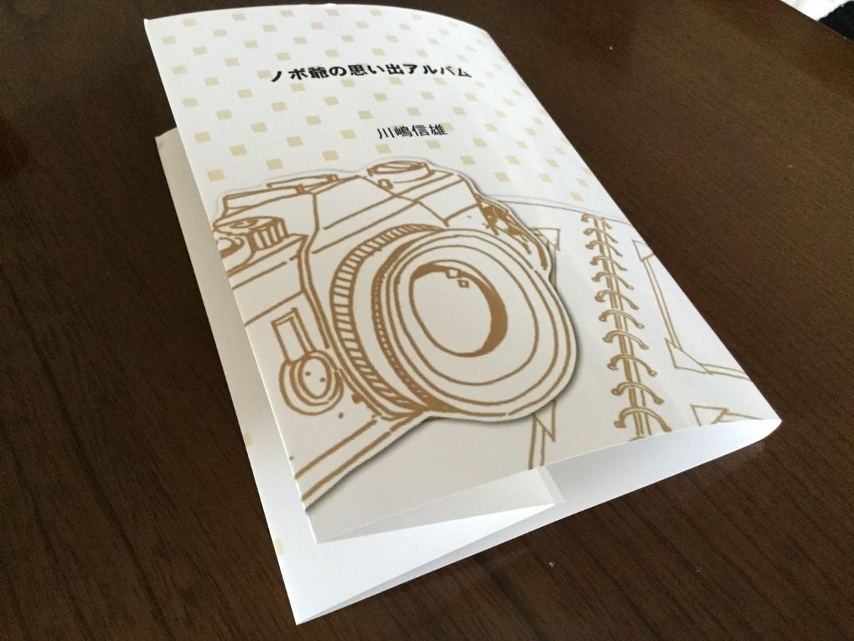 f:id:kawasimanobuo:20200529162120j:plain