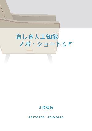 f:id:kawasimanobuo:20200710160718j:plain:w240