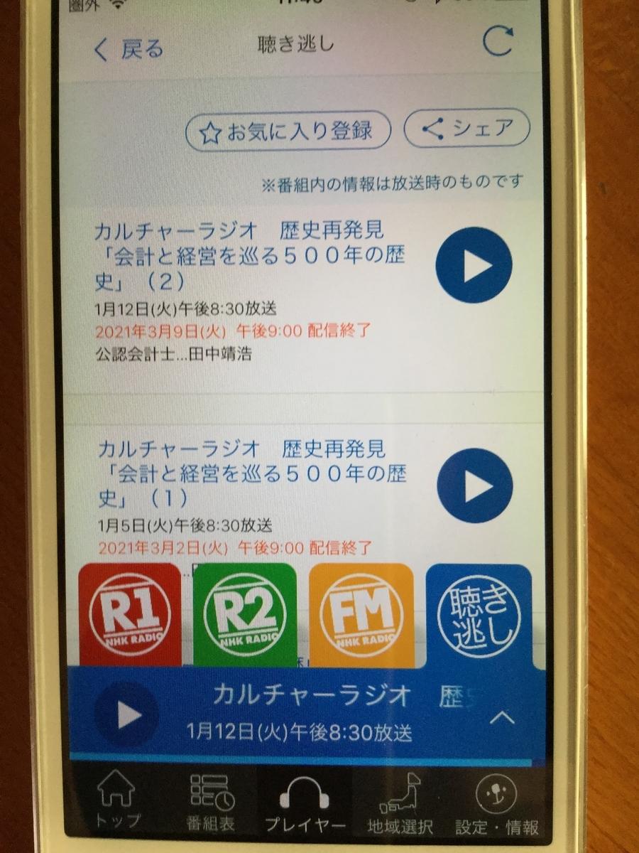 f:id:kawasimanobuo:20210113115348j:plain