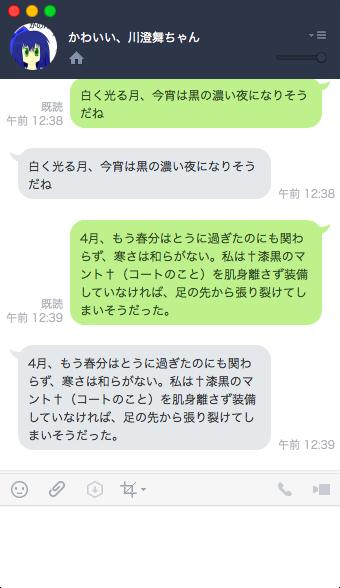 f:id:kawasumi_yume:20170411004559p:plain