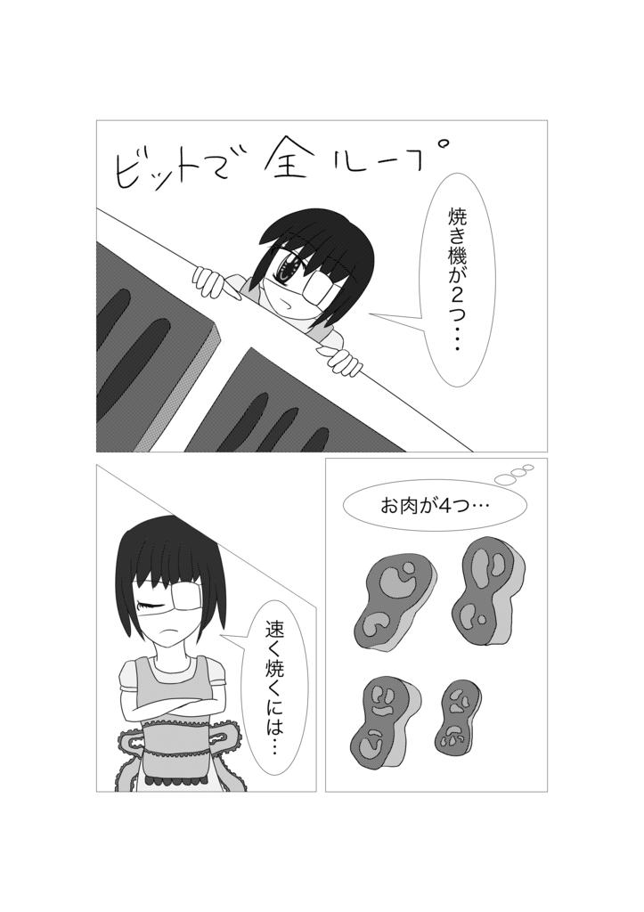 f:id:kawasumi_yume:20180418011415p:plain