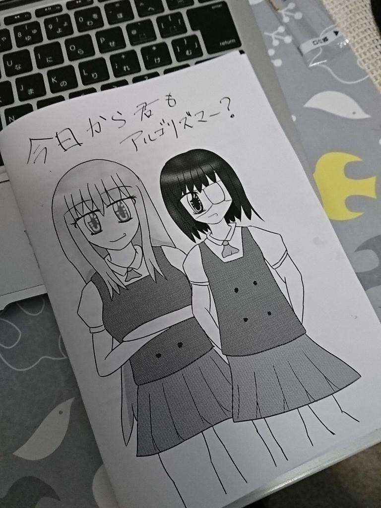 f:id:kawasumi_yume:20180422063052j:plain