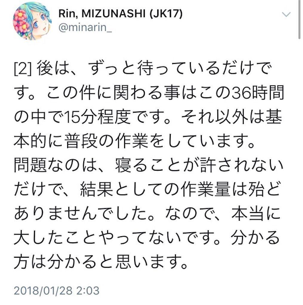 f:id:kawataku358:20180128064612j:image