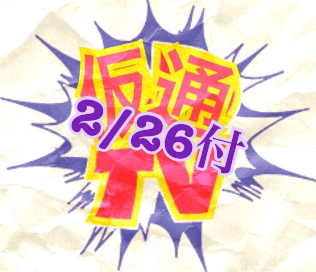 f:id:kawataku358:20180227083345j:image