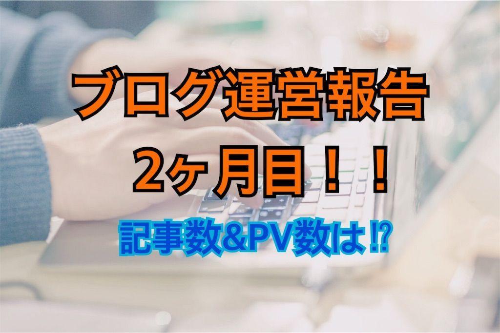 f:id:kawataku358:20180303041841j:image