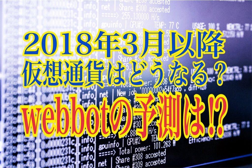 f:id:kawataku358:20180307024745j:image