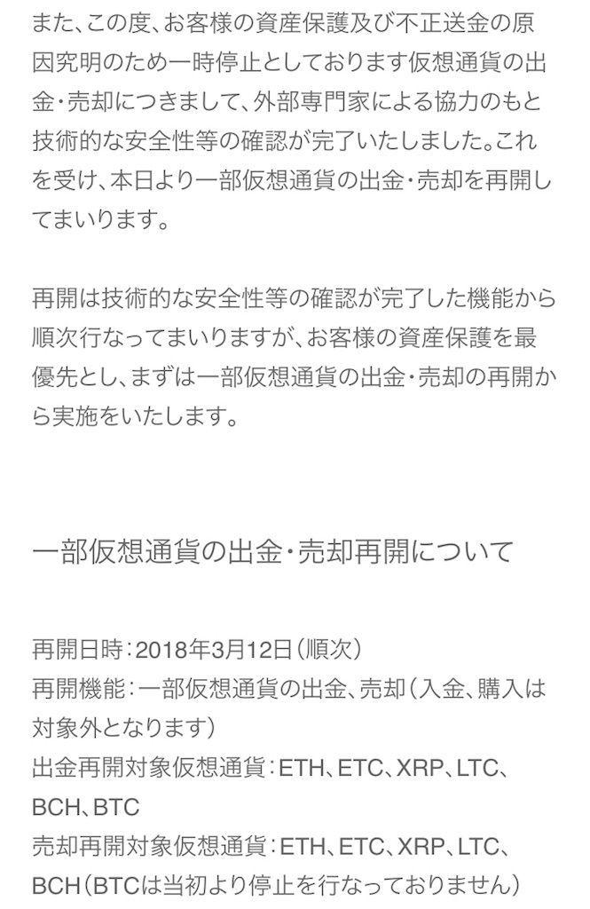 f:id:kawataku358:20180312171244j:image