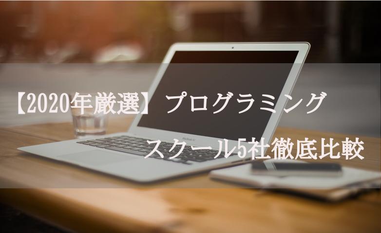【2019年厳選】プログラミングスクール5社徹底比較