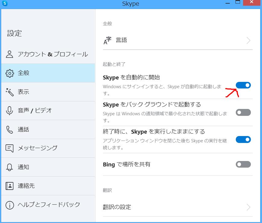 Skype自動起動させない設定方法