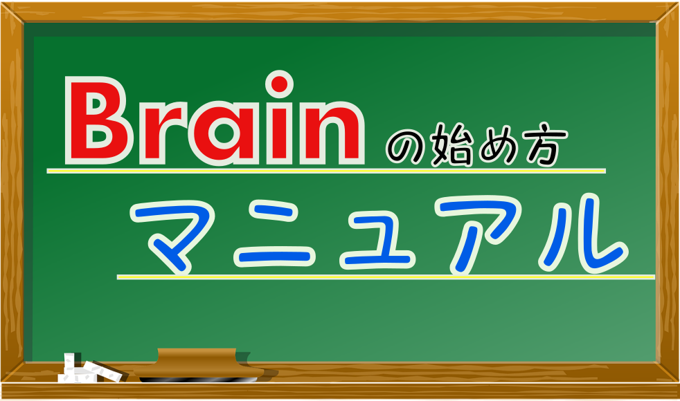 Brainの始め方マニュアル