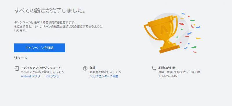 google広告写真