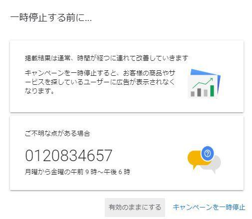 Google広告詳細