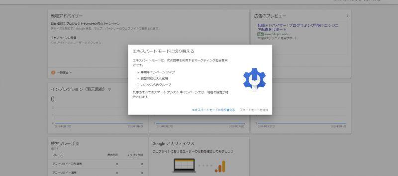 Googl広告プランナー