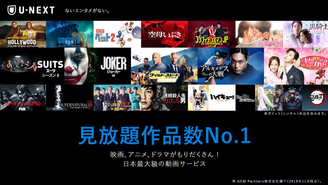 映画無料視聴U-NEXT