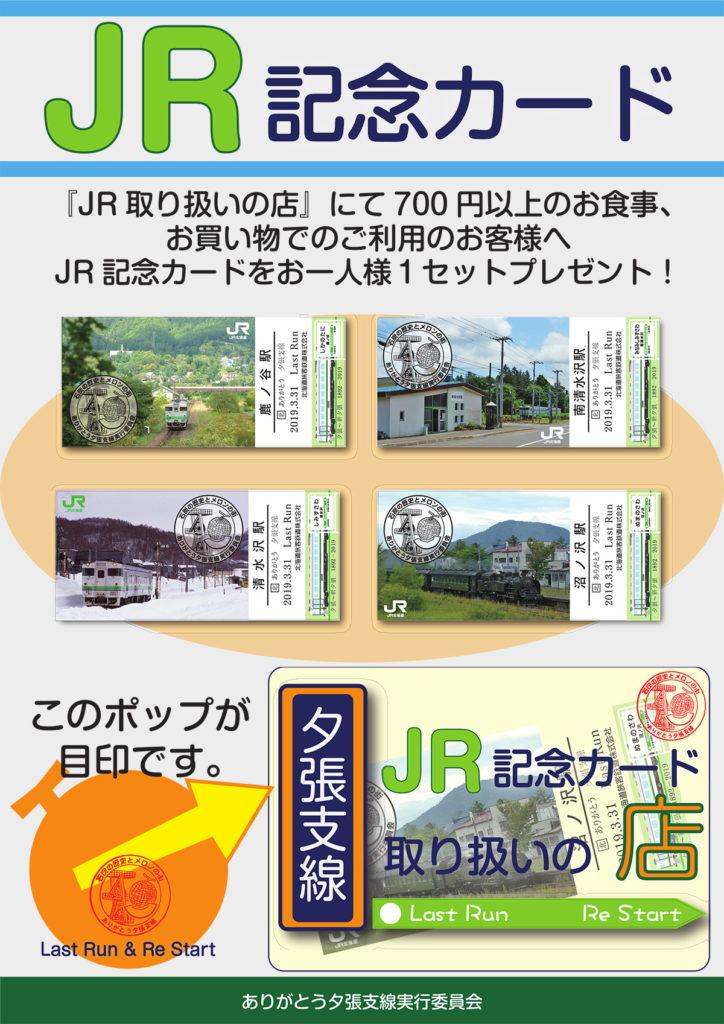 f:id:kawaturu:20190131194618j:plain
