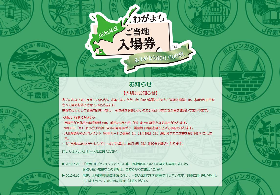 f:id:kawaturu:20190803200659p:plain