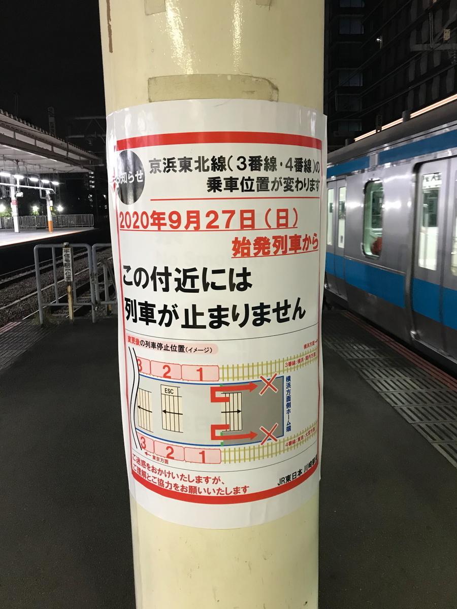 f:id:kawaturu:20200922212423j:plain