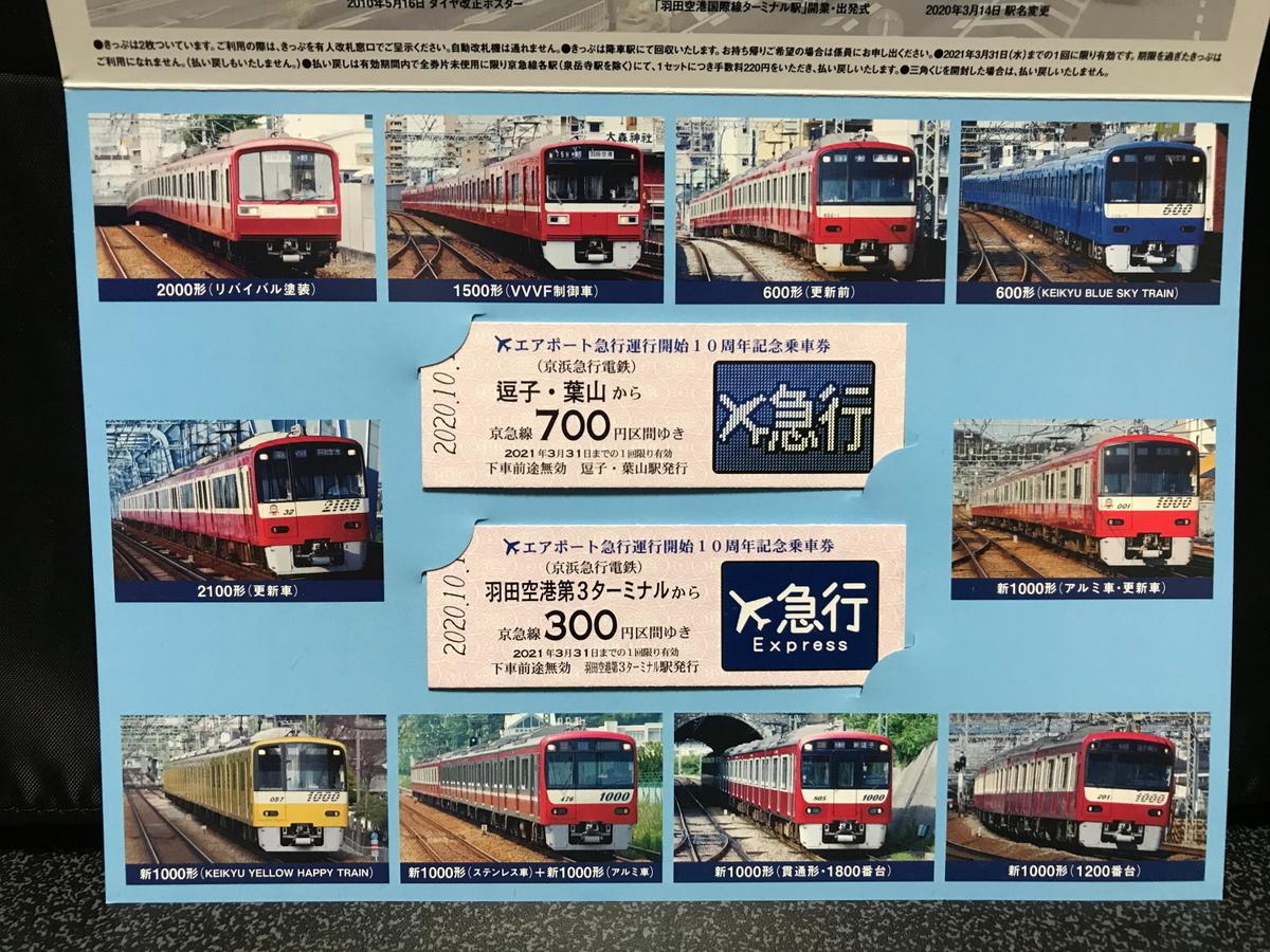f:id:kawaturu:20201010215301j:plain