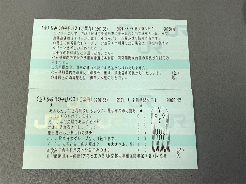 f:id:kawaturu:20210707205032j:plain
