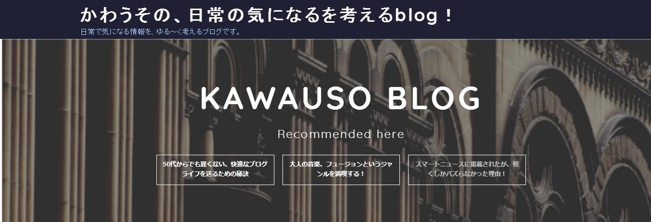 f:id:kawausoreborn:20181022223443j:plain